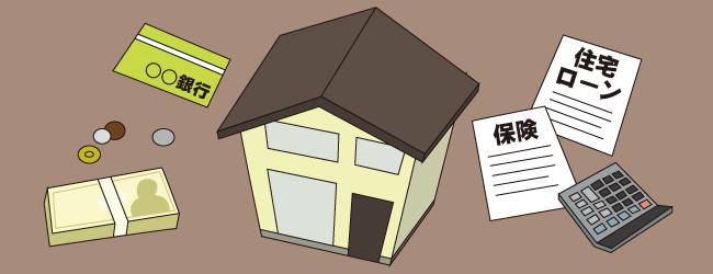 家づくりのお金の話