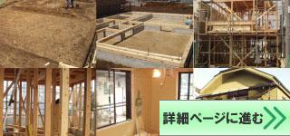 住宅新築工事の流れ